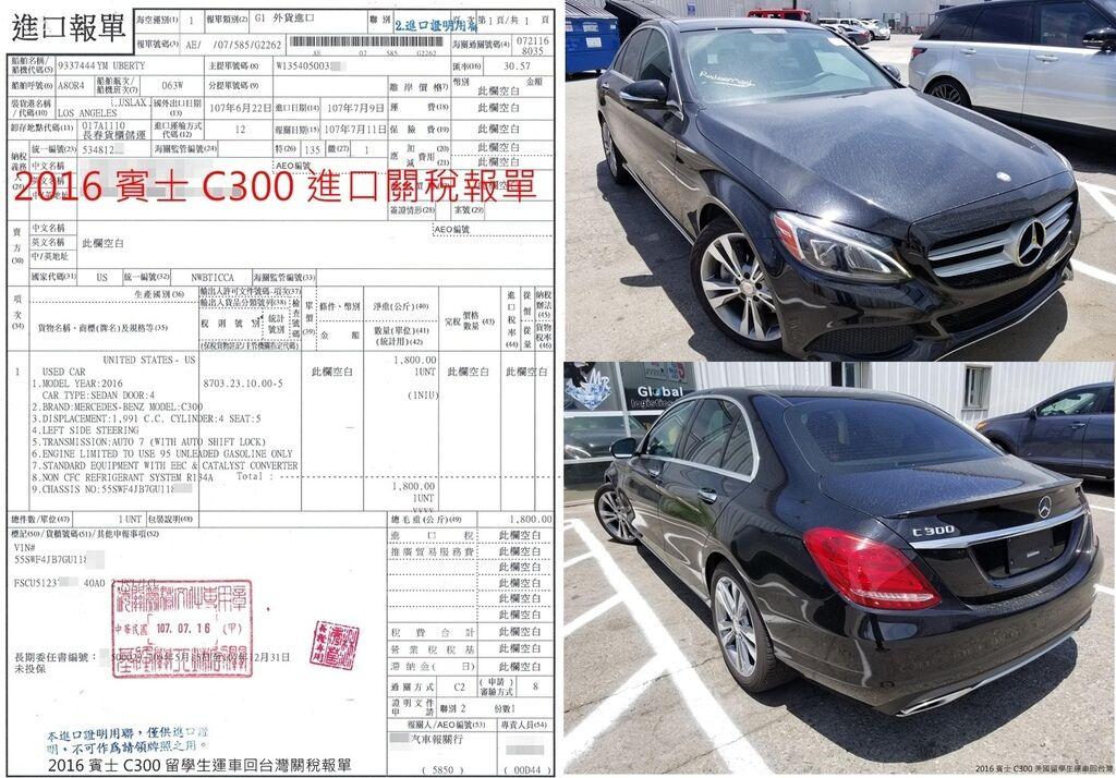 美國留學生張先生坐駕2016賓士C300委託Car2TW代辦運車回台灣,這台賓士C300繳交約50萬進口關稅,比起在台灣購買還是省了不少錢