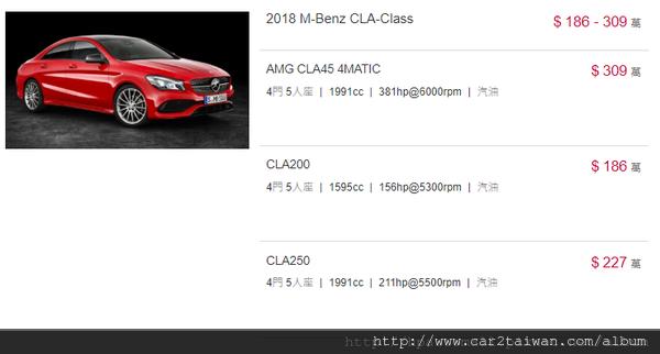 賓士CLA250 (2).png