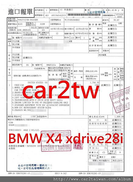 BMW X4 xdrive28i F26進口報單