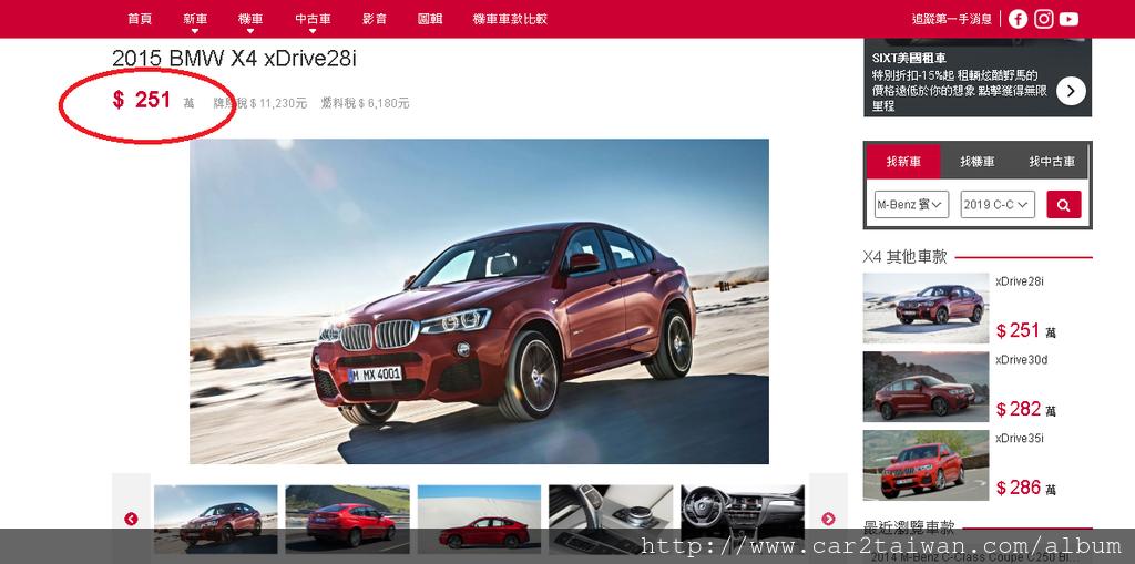 15年 BMW X4 xdrive28i F26台灣新車價格要台幣251萬起
