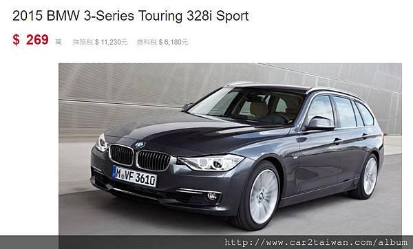 2015 328-Touring新車價格.jpg