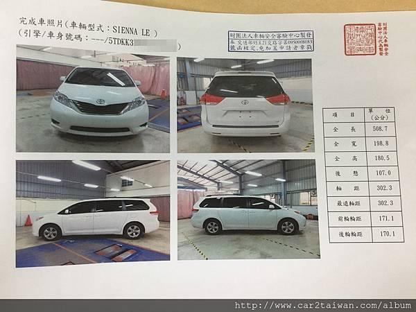 Toyota Sienna 3.5 LE安審