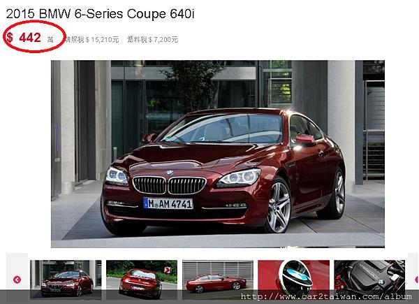 2015年BMW 640i F13 新車價