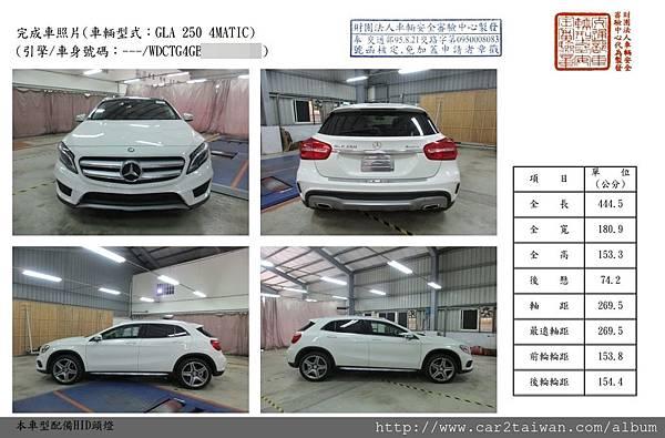 15 BENZ GLA250回台的車測報告