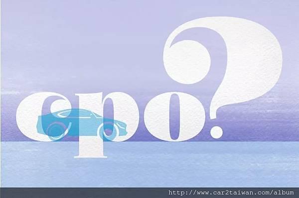 什麼是CPO.JPG