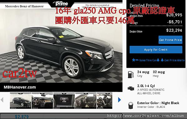 16年 黑色 gla250 AMG cpo外匯車團購辦到好只要146萬
