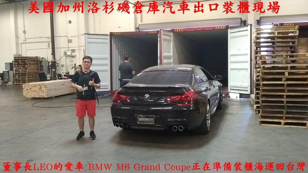 LEO董事長愛車BMW M6 Grand Coupe正在裝櫃要從美國洛杉磯運車回台灣,Car2TW協助美國海運出口及台灣進口報關及進口汽車驗車一直到監理所領牌,有任何進口車代辦美國買車運回台灣問題都可以連絡Car2TW