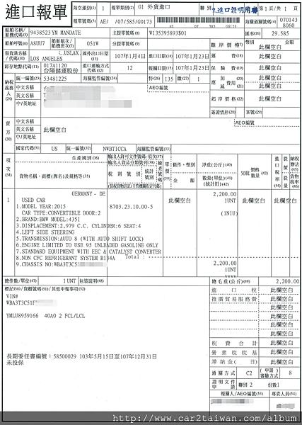 BMW 435i f33進口報單