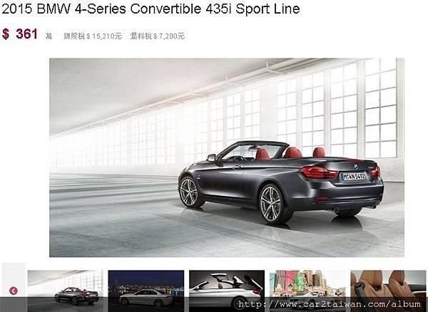 BMW 435i 新車價格