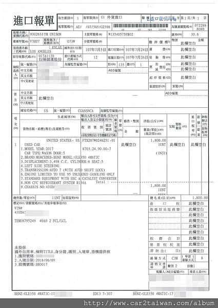 17 GLE350 進口報單