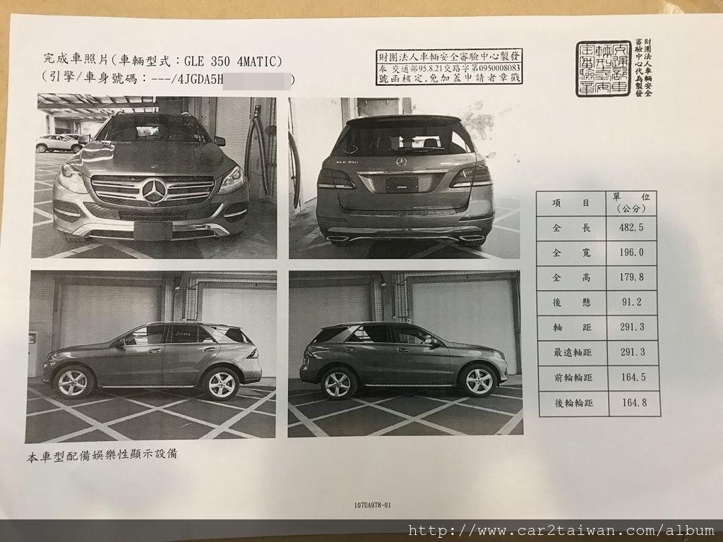17 GLE350 通過台灣車測後核發的安審合格證,有這一張才可以去監理站領牌