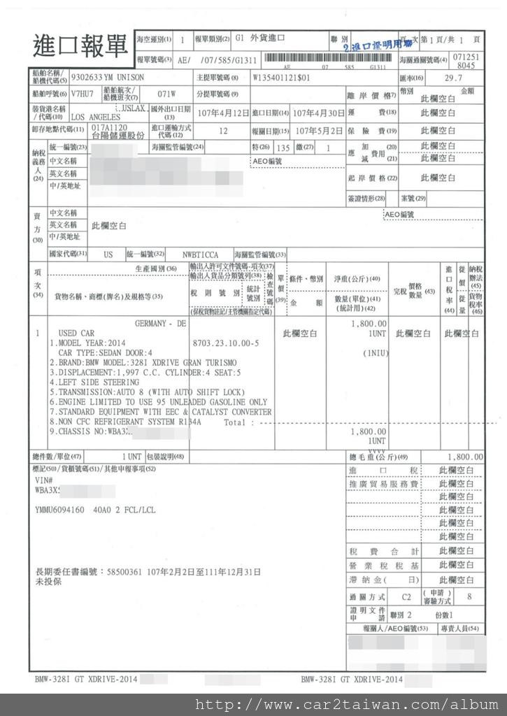 14 BMW 328i GT進口報單