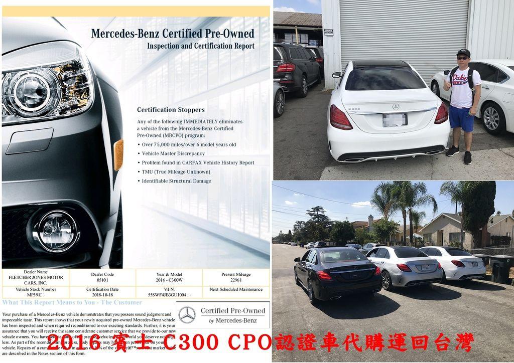 賓士C300外匯車CPO代購運回台灣,Car2TW協助李董事長代辦進口賓士C300外匯車CPO認證車,這也是目前台灣美規車外匯車最熱門款式之一