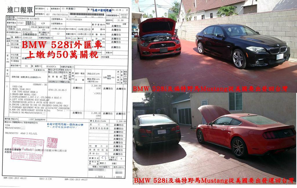 新竹洪先生BMW 528i外匯車進口運回台灣關稅約繳了50萬左右,這台2015 BMW 528i由Car2TW代辦從美國洛杉磯進口運回台灣新竹,另一台紅色福特野馬跑車同時要一起運回台灣。想開這些帥帥的進口車嗎?想知道到底運車回台全部價格費用要多少?海運費用要多少錢?時間要多長?流程繁瑣嗎?讓我們繼續看下去。