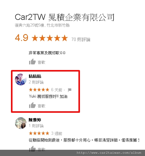 CAR2TW GOOGLE評價