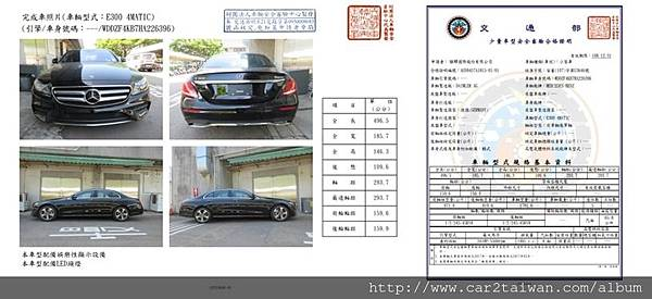 邱先生e300通過ARTC驗車且由環保署、能源局、交通部車安中心做文件審核,由交通部發的安審合格證,有此證明就可以至監理部申請領牌。