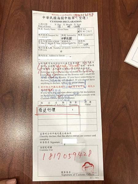 中華民國申報單.JPG