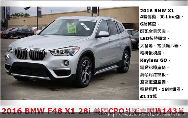 2016 BMW X1 CPO ,美國直購回台$143萬起