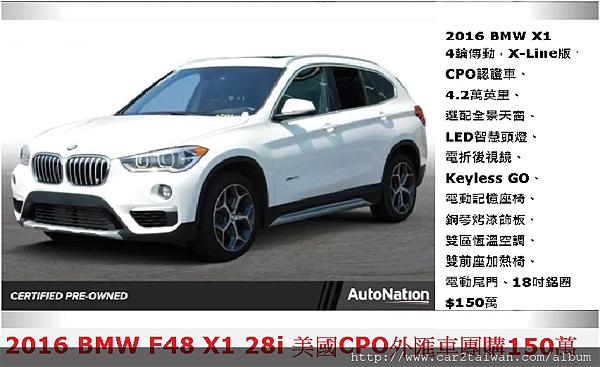 2016 BMW X1里程數4.2萬英里,美國直購回台$150萬