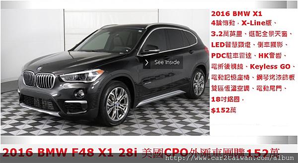 2016 BMW X1 低里程數3.2萬英里,美規CPO代辦進口$152萬