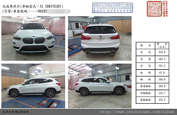 16年的 X1 X28i 安審及車測相關檢驗報告