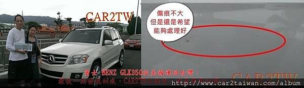純白色的賓士BENZ GLK350從美國運回台灣,發現有刮痕