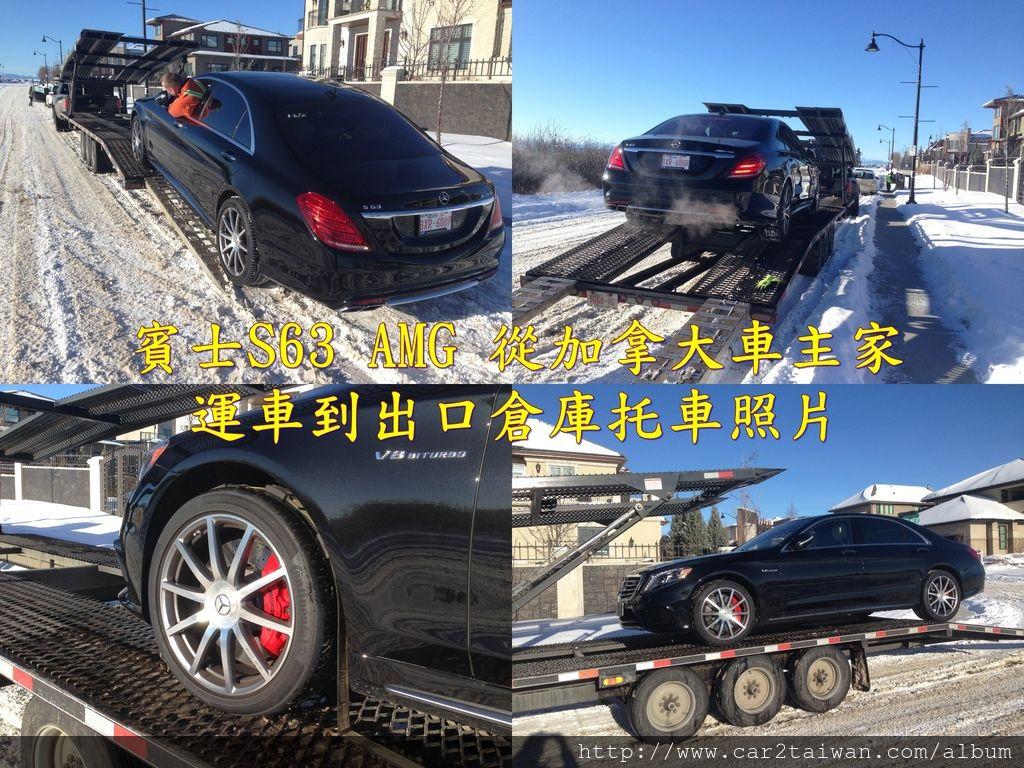 加拿大/溫哥華運車回台灣一定需要請托車公司來協助嗎?當然是不一定,請托車公司來協助是為了省時,不然就要自己開車去指定地點,賓士S63 AMG 從加拿大車主家運車到出口倉庫托車照片