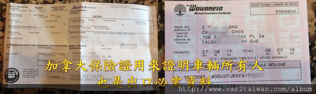 進口車想從國外運車回台灣備足了車子的證明文件才可以申請驗車,加拿大車主證(ICBC保險單)就是其中之一必備文件