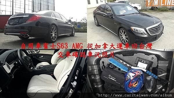 自用車賓士S63 AMG 從加拿大運車回台灣交車確認車況照片.jpg