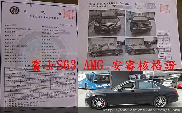 賓士S63 AMG 安審核格證