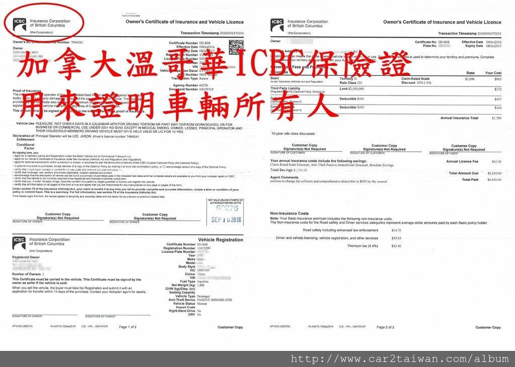 加拿大溫哥華ICBC保險證 用來證明車輛所有人,個人在加拿大溫哥華多倫多代辦運車回台灣?沒問題、推薦Car2TW專業進口車代辦公司就搞定,Car2TW配合陽明海運及長榮海運等汽車船公司,每周固定汽車船班從加拿大溫哥華運車回台灣,汽車船費用只需要$1500美金