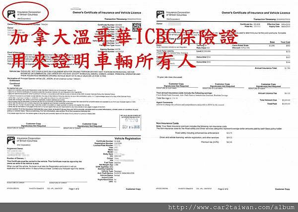 加拿大溫哥華ICBC保險證 用來證明車輛所有人,個人在加拿大溫哥華多倫多美國紐約西雅圖德州加州舊金山洛杉磯代辦運車回台?沒問題、推薦Car2TW專業進口車代辦公司就搞定