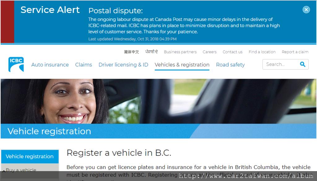 ICBC保險公司網站截圖,在加拿大BC省的車輛都需要在ICBC保險公司註冊,也就是說有了ICBC保險公司核發保險證才算是有了官方記錄,想要從加拿大/溫哥華運車回台灣ICBC保險證可是不可少的