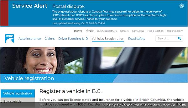 ICBC保險公司網站截圖,在加拿大BC省的車輛都需要在ICBC保險公司註冊,也就是說有了ICBC保險公司核發保險證才算是有了官方記錄,想要從加拿大/溫哥華運車回台灣ICB