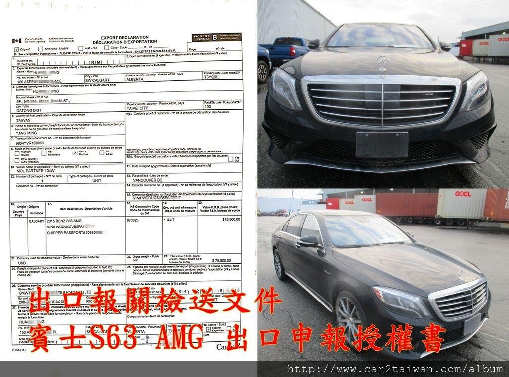 出口報關檢送文件賓士S63 AMG 出口申報授權書,從加拿大溫哥華運車回台灣案例