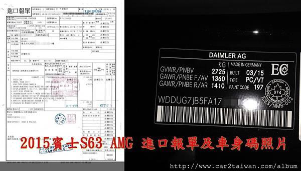 2015賓士S63 AMG 進口報單及車身碼照片.jpg