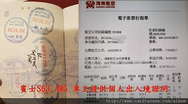 賓士S63 AMG 車主提供個人出入境證明.jpg