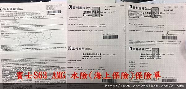賓士S63 AMG 水險(海上保險)保險單.jpg