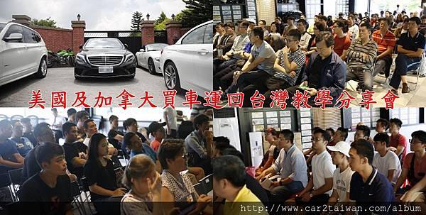 美國及加拿大買車運回台灣教學分享會.jpg