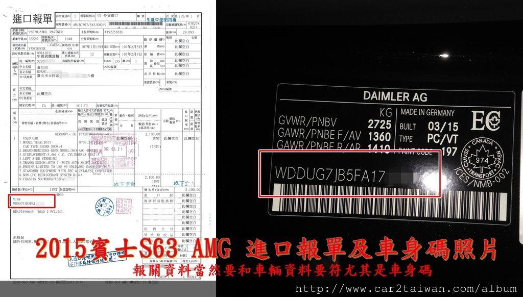不管是從美國,加拿大,還是其它國家運車回台灣都一定要會需要通過海關檢查,進口報關應檢送之文件之一就是進口報單,進口報單會有車輛等型號,年份,及車主資料