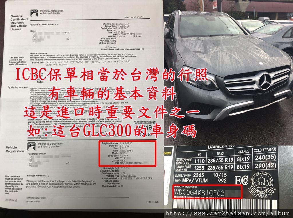ICBC保單相當於台灣的行照,有車輛的基本資料 這是進口時重要文件之一如:這台GLC300的車身碼,出廠年份/年式,加拿大買車比台灣划算,但是如果要運回台灣就要考量關稅及車測是否能通過,有進口車/外匯車想要運回台灣的朋友可是來CarTW諮詢一下,CarTW聯絡方式:http://www.car2tw.com/contactus.html