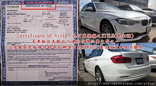 這張圖就是板橋許帥哥自辦進口的BMW 320I車主證及BMW 320I的照片.jpg