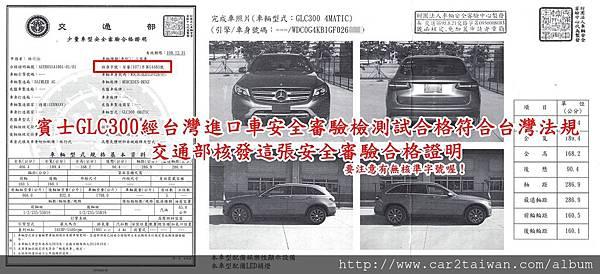 賓士GLC300經台灣進口車安全審驗檢測試合格符合台灣法規交通部核發這張安全審驗合格證明,外匯車安全審驗項目多且複雜,進口車安全審驗.jpg