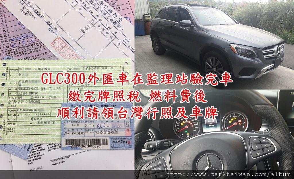 GLC300外匯車在監理站驗完車 繳完牌照稅 燃料費後順利請領台灣行照及車牌,CAR2TW是一定專業外匯車商,從美國/加拿大買車到運回台灣,驗車,領牌一條龍服務的公司,關於美國/加拿大運進口車回台灣歡迎先來CAR2TW比較一下