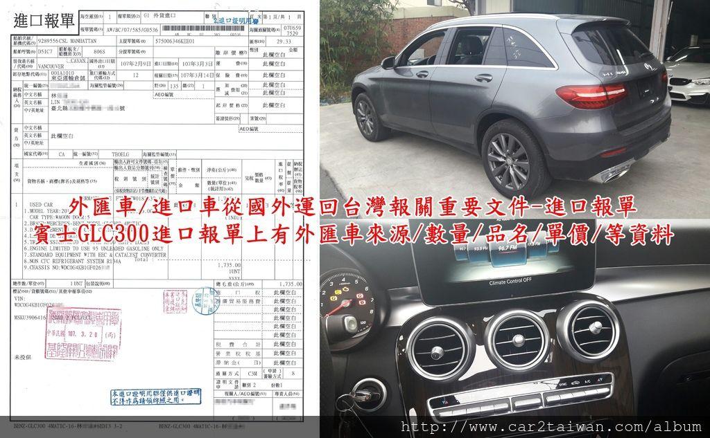 進口車從國外運回台灣報關重要文件-進口報單賓士GLC300進口報單上有外匯車來源/數量/品名/單價/等資料,也是核算外匯車進口關稅的依據