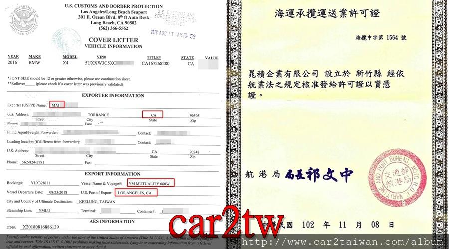 car2tw自己承攬的海運公司及麥先生美國出口報關證明文件