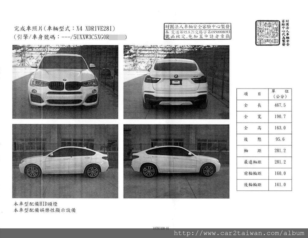 麥先生自辦回台的16年BMW X4的車測報告