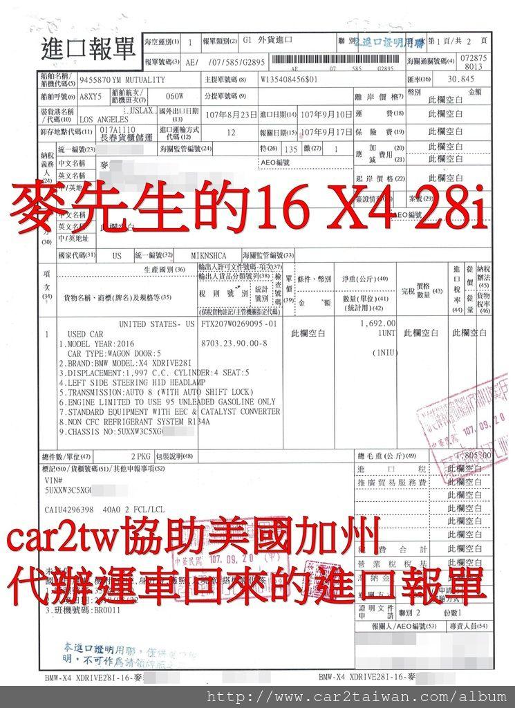麥先生運車回台16 BMW X4的進口報單