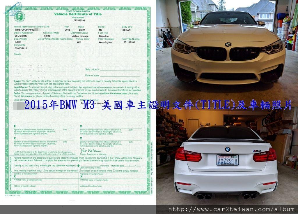 2015年F80 BMW M3美國車主證(TITLE)為美國車輛所有人的證明,是進出口運回台灣的重要文件之一, 從加拿大要運車回台灣同樣需要有車輛所有人的證明但那就不是車主證而是保險證(ICBC),