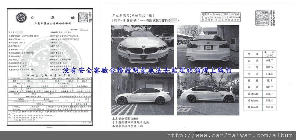 通過台灣檢測機購檢測合格才會頒發的而且沒有這張安全審驗合格證明是無法去監理站領牌上路的,BMW M3車輛安全審驗合格證明,台灣車測安審(俗稱ARTC車測)項目很嚴謹,費用高達40幾萬元